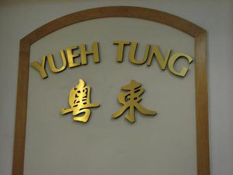 Yueh Tung Restaurant Logo